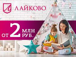 Город-событие Лайково на Рублевке! Успейте в феврале! Квартира с выгодой от